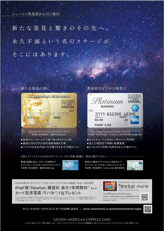 セゾン アメリカン・エキスプレス・カードのご案内